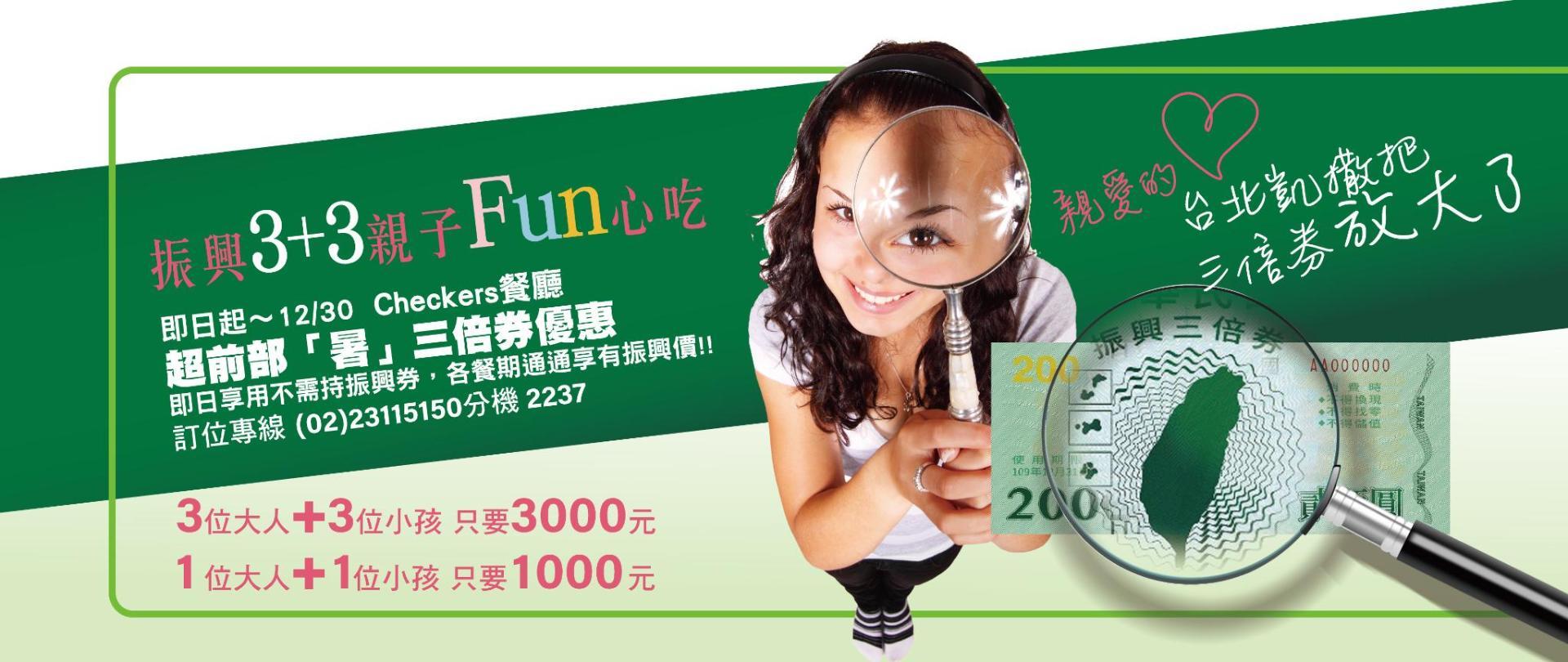 台北凱撒把三倍券放大了_官網Slide Show4000X1688.jpg