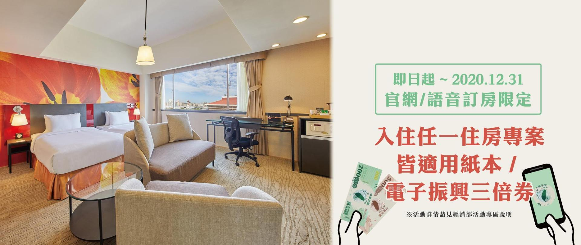 官網Slide-Show4000X1688_經濟部三倍振興券.jpg