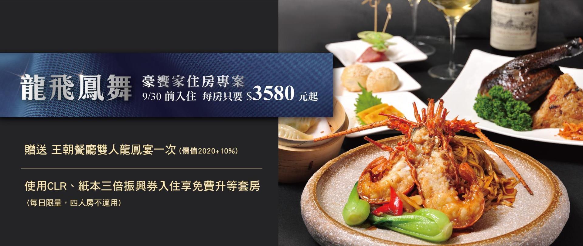官網Slide-Show4000X1688_新版龍鳳宴住房專案-0805-2.jpg