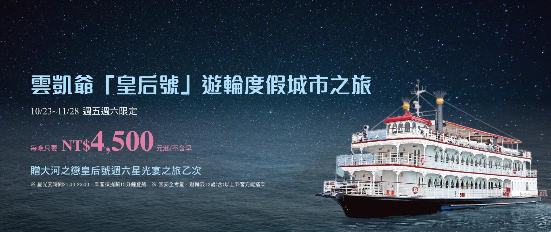 官網Slide-Show4000X1688_CLR遊輪之旅住房專案B.jpg