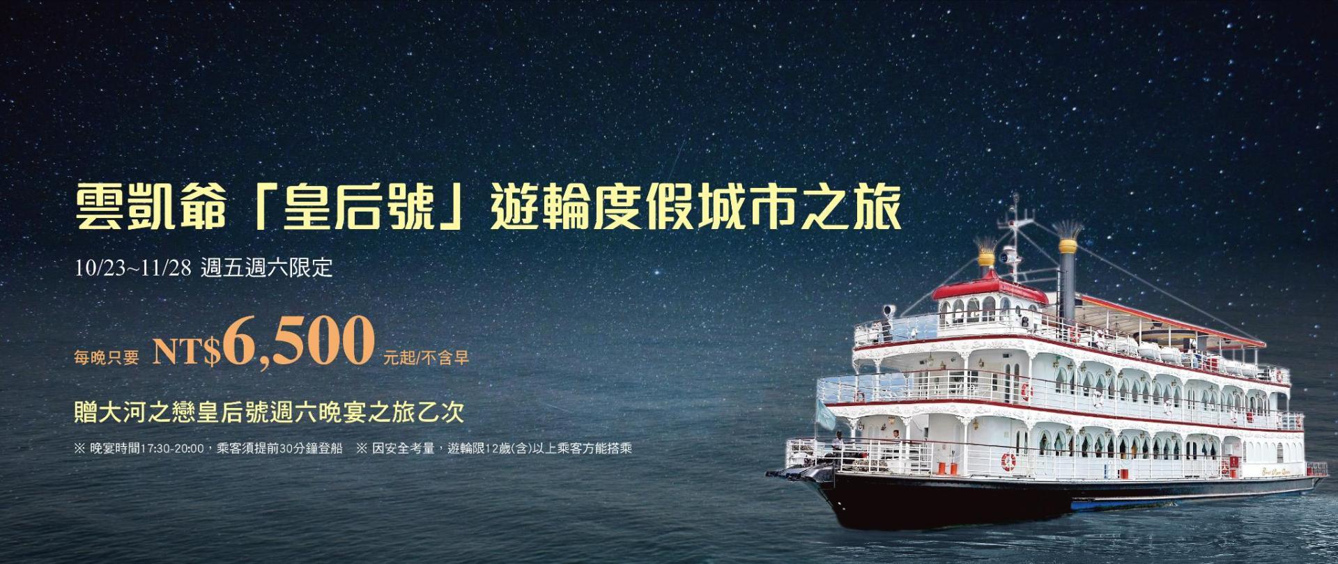 官網Slide-Show4000X1688_CLR遊輪之旅住房專案A.jpg