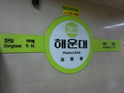 busan_metro_haeundae_station_direction_board-2.jpg