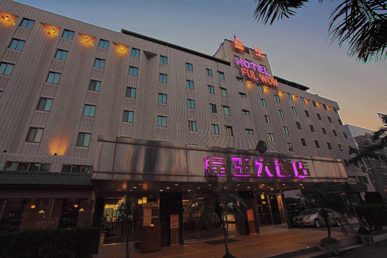 富王大飯店外觀