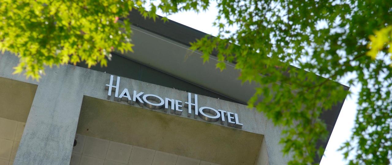 【여름】 하코네 호텔
