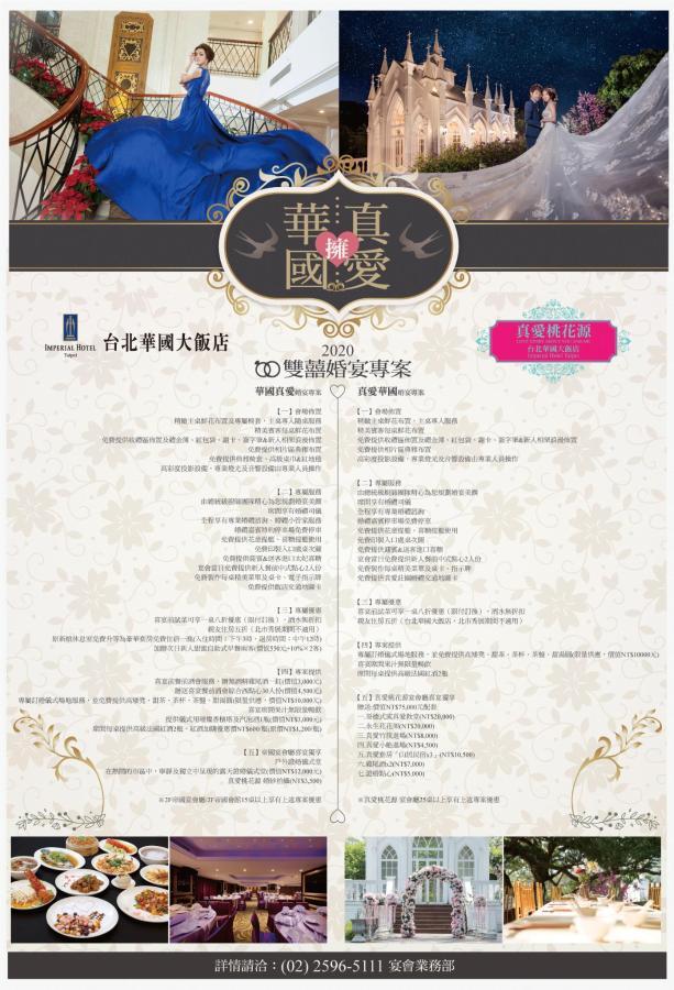 華國x真愛婚宴EDM0512.png