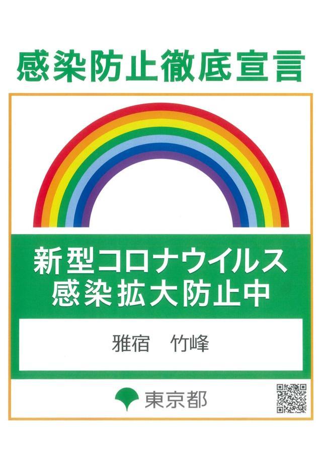 感染防止宣言(JPG形式).jpg